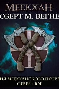 Сказания Меекханского Пограничья. Север - Юг