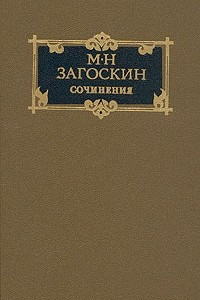 М. Н. Загоскин. Сочинения в двух томах. Том 2