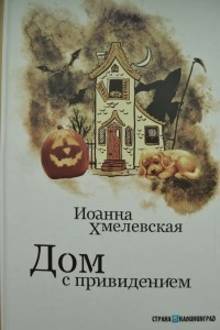 Дом с привидением