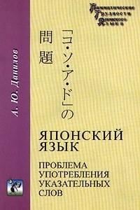 Японский язык. Проблема употребления указательных слов