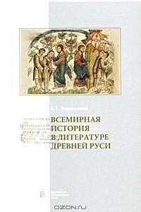 Всемирная история в литературе Древней Руси