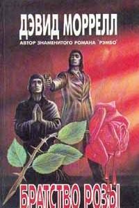 Братство Розы. Первая кровь