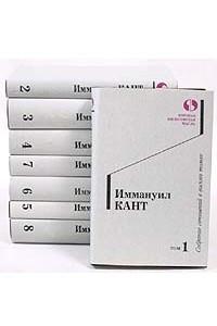 Иммануил Кант. Собрание сочинений в восьми томах