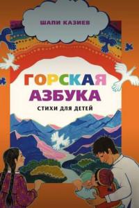 Горская азбука. Стихи для детей