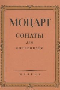 Моцарт. Сонаты для фортепиано