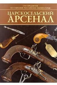 Царскосельский арсенал