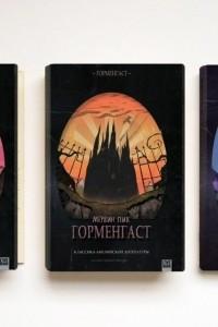Горменгаст (3 книги)