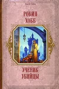 Книга Ученик убийцы