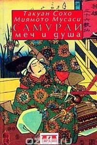 Самураи: Меч и душа