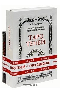 1 часть трилогии Темных Иерархий. Таро Теней (+ таро демонов)