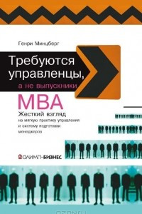 Требуются управленцы, а не выпускники МВА. Жёсткий взгляд на мягкую практику управления и систему подготовки менеджеров