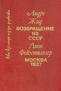 Андре Жид. Возвращение из СССР. Лион Фейхтвангер. Москва 1937