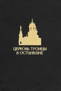Церковь Троицы в Останкине