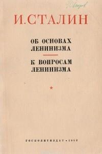 Об основах ленинизма. К вопросам ленинизма