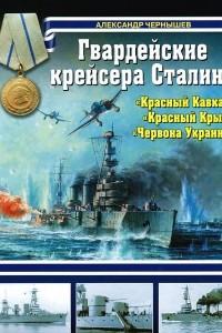 Гвардейские крейсера Сталина -