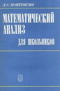 Математический анализ для школьников