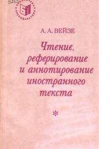 Чтение, реферирование и аннотирование иностранного текста