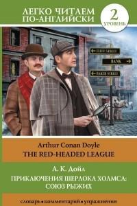 Приключения Шерлока Холмса. Союз рыжих. Уровень 2 / The Red-Headed League