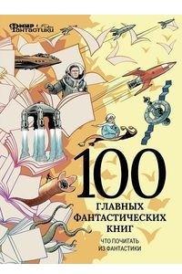 100 главных фантастических книг. Что почитать из фантастики