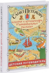 Санкт-Петербург. Детский путеводитель