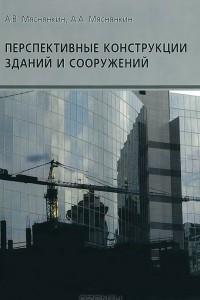 Перспективные конструкции зданий и сооружений. Справочное пособие