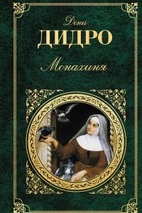 Монахиня. Племянник Рамо. Нескромные сокровища