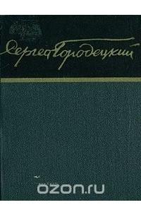 Сергей Городецкий. Стихи