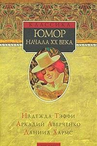Юмор начала XX века