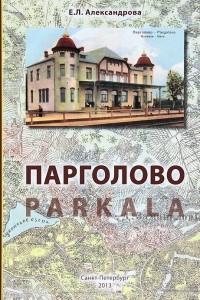 Парголово