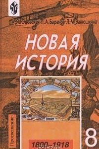 Новая история. 1800-1918. 8 класс