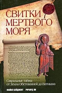 Свитки Мертвого моря. Сакральные тайны. От Земли Обетованной до Ватикана