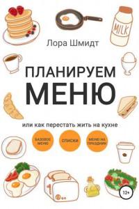 Планируем меню, или Как перестать жить на кухне
