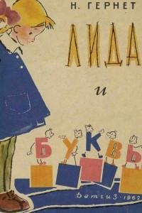 Лида и буквы