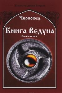 Книга Ведуна. Демонология. Книга 5
