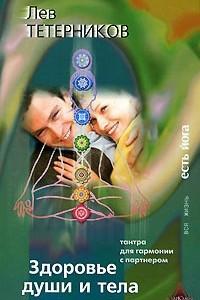 Здоровье души и тела. Тантра для гармонии с партнером