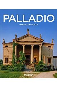 Palladio / Палладио