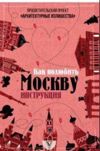 Архитектурные излишества. Как полюбить Москву