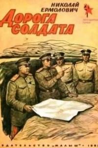 Дорога солдата