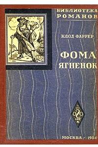 Фома Ягненок