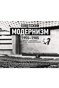 Советский модернизм. 1955-1985
