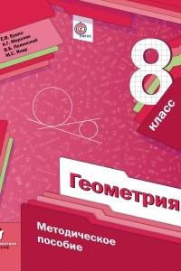 Геометрия. 8кл. Методическое пособие. Изд.1
