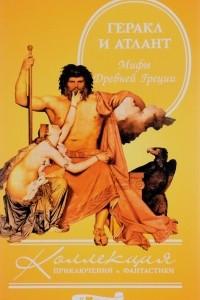 Геракл и Атлант. Мифы Древней Греции