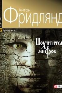 Похитители мифов