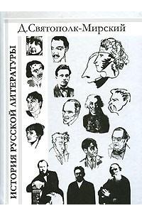 Дмитрий Святополк-Мирский - биография, творчество, отзывы, лучшие книги.