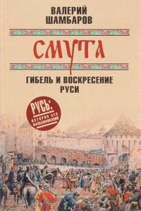 Смута. Гибель и воскресение Руси