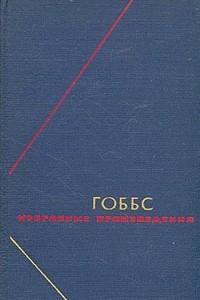 Гоббс. Избранные произведения в двух томах. Т.1