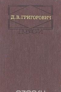Д. В. Григорович. Повести