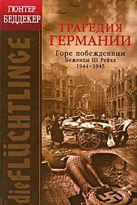 Трагедия Германии. Горе побежденным. Беженцы III Рейха. 1944-1945