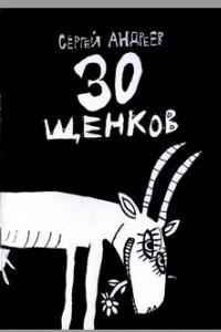 30 щенков