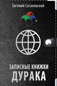 Записные книжки дурака